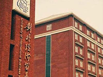 北京对外经贸大学