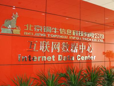 铜牛信息数据中心机房监控