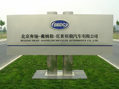 北京奔驰汽车有限公司