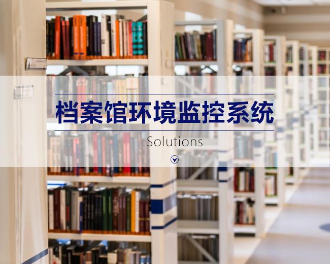 档案馆环境监控系统解决方案
