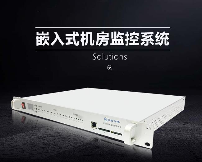RZ-8000环境监控系统解决方案