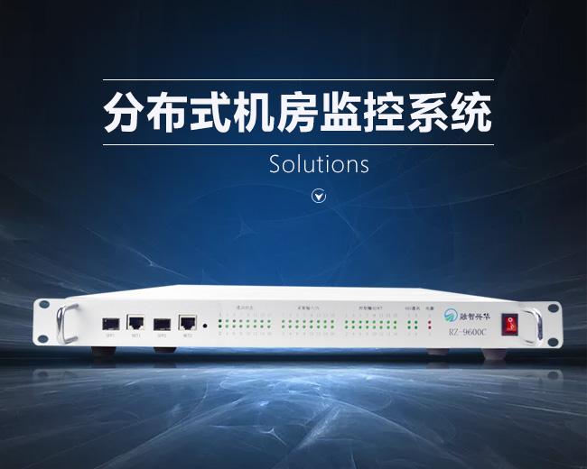 RZ-9000机房监控系统解决方案