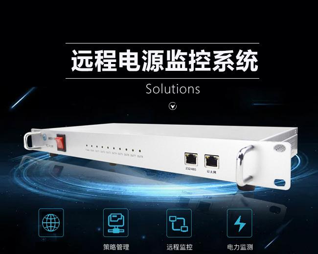 远程电源管理器解决方案