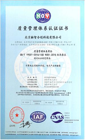 融智合创顺利通过ISO质量管理体系认证